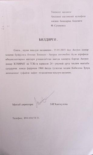 Bildirgi Kobilova Death Certificate