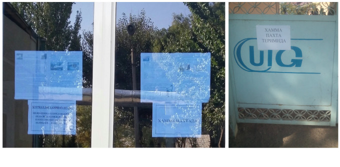 "Photo: Signs ""Everyone left to pick cotton"" at the entrances of public institutions in Andijan and Surkhandarya regions"