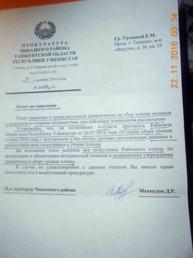 Letter written by Makhmudov D.R. © UGF 2016