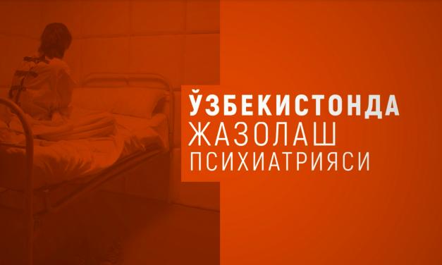VIDEO – Ўзбекистонда жазолаш психиатрияси